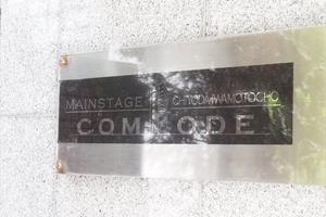 メインステージ千代田岩本町コモデの看板