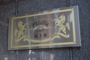 エクセリア桜上水の看板