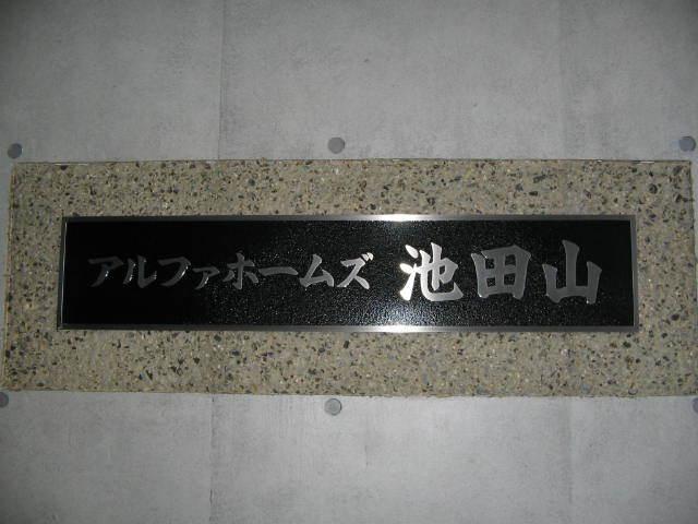 アルファホームズ池田山の看板