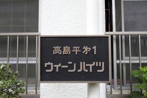 高島平第1ウィーンハイツの看板