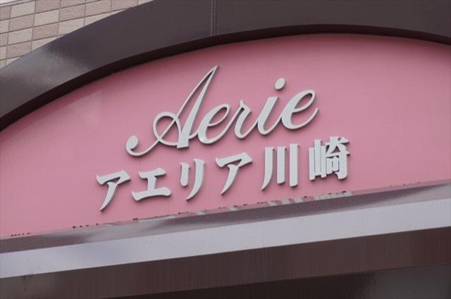 アエリア川崎の看板