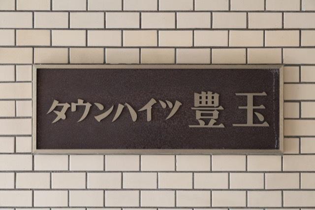 タウンハイツ豊玉の看板