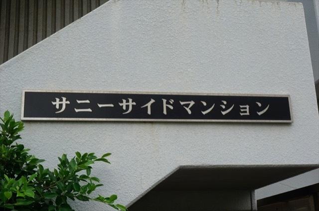 サニーサイドマンションの看板