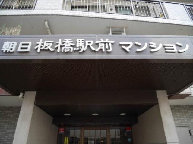 朝日板橋駅前マンションの看板