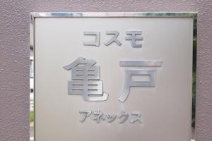 コスモ亀戸アネックスの看板