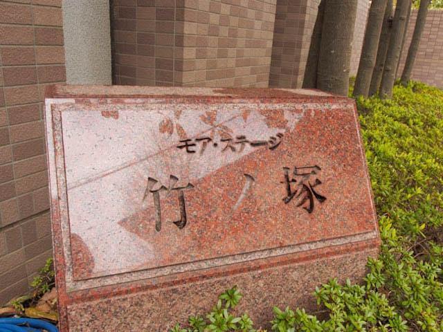 モアステージ竹ノ塚の看板