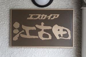 エスカイア江古田の看板