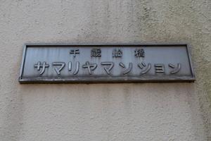 千歳船橋サマリヤマンションの看板