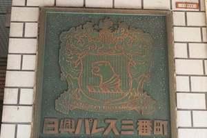 日興パレス三番町の看板