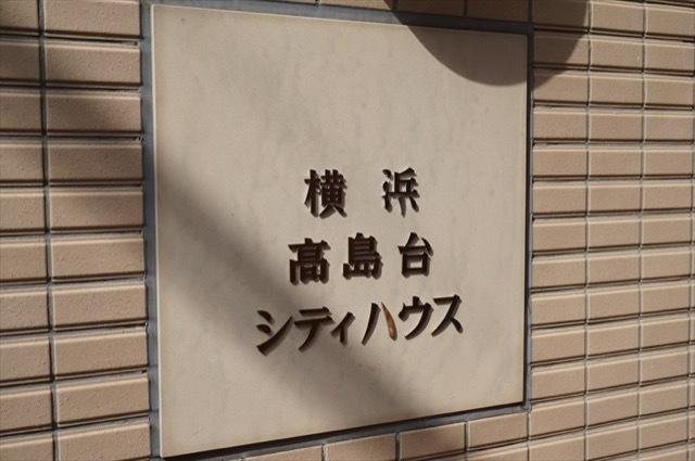 横浜高島台シティハウスの看板