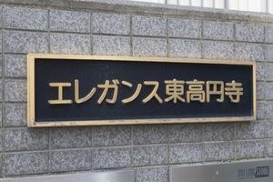 エレガンス東高円寺の看板