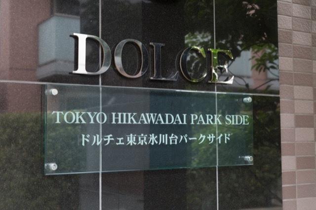 ドルチェ東京氷川台パークサイドの看板