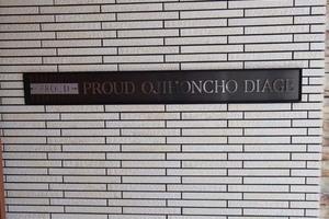 プラウド王子本町ディアージュの看板