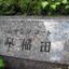 ムサシノコート早稲田の看板