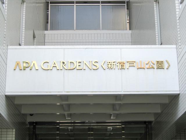 アパガーデンズ新宿戸山公園の看板