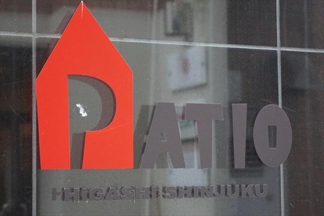 パティオ東新宿の看板