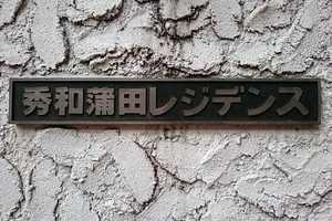秀和蒲田レジデンスの看板