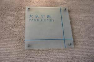 大泉学園パークホームズの看板