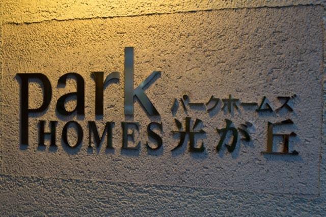 パークホームズ光が丘の看板