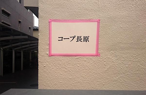 コープ長原の看板