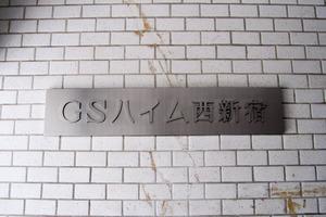GSハイム西新宿の看板