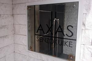 アクサス洗足池の看板