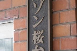 メゾン桜台の看板