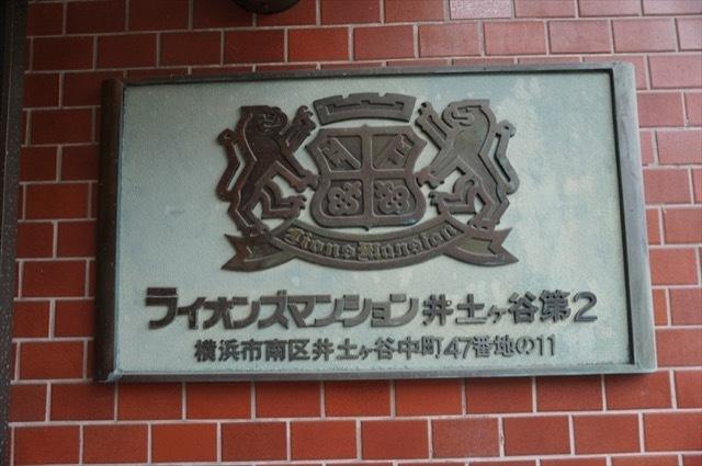 ライオンズマンション井土ヶ谷第2の看板