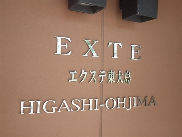 エクステ東大島の看板