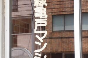 東線亀戸マンションの看板