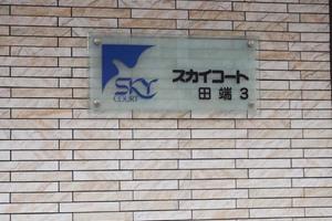 スカイコート田端第3の看板
