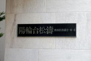 陽輪台松濤の看板