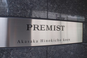 プレミスト赤坂檜町公園の看板