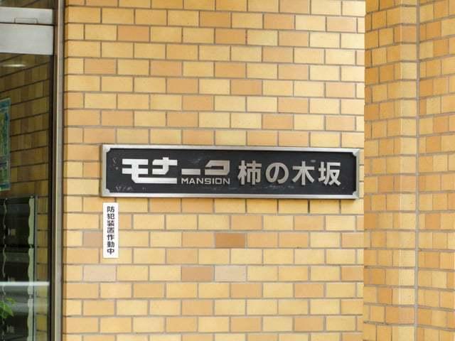 モナークマンション柿ノ木坂の看板