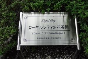 ローヤルシティお花茶屋の看板