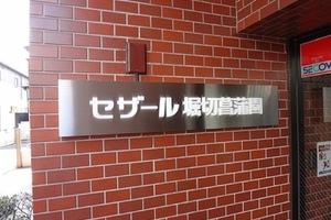 セザール堀切菖蒲園の看板