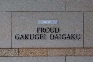 プラウド学芸大学の看板