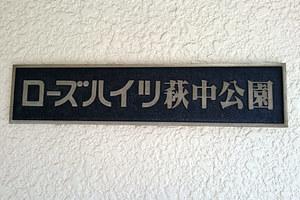 ローズハイツ萩中公園の看板
