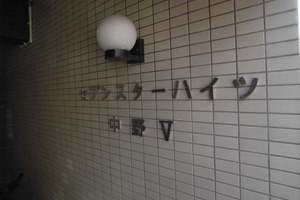 セブンスターハイツ中野5の看板