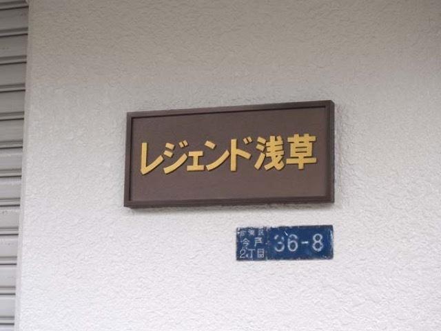 レジェンド浅草の看板