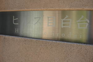 ヒルズ目白台の看板