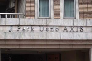 ジェイパーク上野アクシスの看板