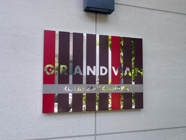 グランヴァン小竹向原の看板