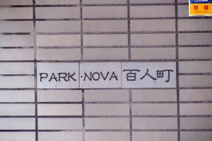 パークノヴァ百人町の看板