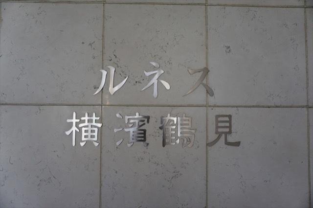 ルネス横浜鶴見の看板