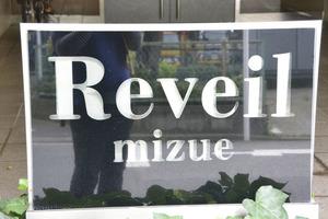 レヴィール瑞江の看板
