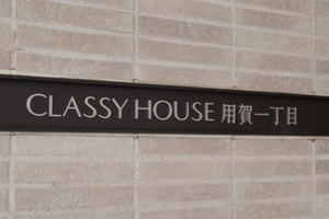 クラッシィハウス用賀一丁目の看板