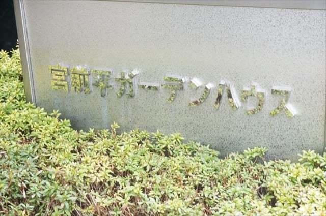 宮前平ガーデンハウスの看板