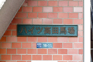 ハイツ高田馬場の看板