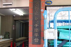 渋谷ビレッジ南平台の看板